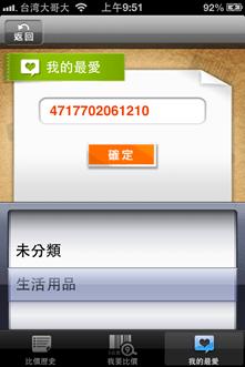 比價必裝 App「我比比¥掃描比價折扣優惠」(Android / iOS) Photo-12-7-6-9-51-31