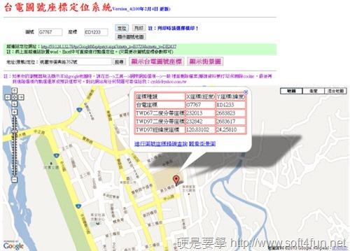 [教學] 用電線桿的電力座標精確定位所在位置(全台山區/平地皆可用) tpower-03
