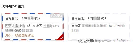 淘寶天貓國際轉運_4
