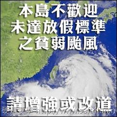 颱風季必備,生活資訊懶人包 notyphoon