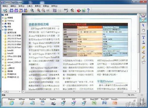 [開箱] 零邊距手持行動掃描器「行動CoCo棒2 專業版」內建LED彩色螢幕 clip_image025