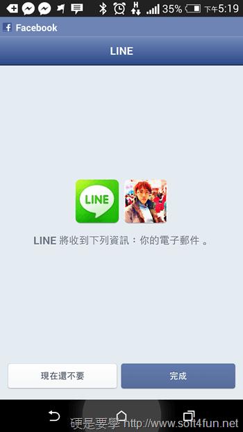 用過都說有效的 LINE 帳號防盜方法完整教學 2014-05-12-09.19.31