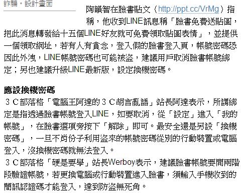 蘋果日報報導