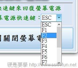「螢幕電源關閉器」螢幕電源鍵壞掉也能關閉螢幕 -02