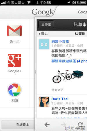Google Search App 大更新,整合 Google 服務1款抵10款!(iOS) Google-Search-app-3