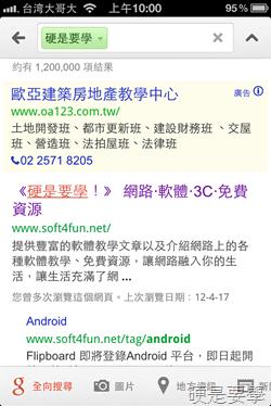 Google Search App 大更新,整合 Google 服務1款抵10款!(iOS) Google-Search-app-6