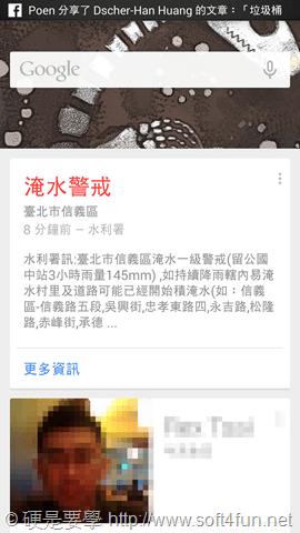 主動掌握淹水資訊,快申請免費淹水預警簡訊 Screenshot_2014-05-21-01-19-20