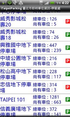台北哪裡好停車?讓 Android 手機軟體告訴你 -02