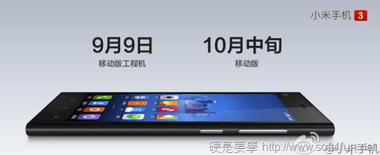 小米手機3正式發表,超強規格竟然不用1萬台幣! 12
