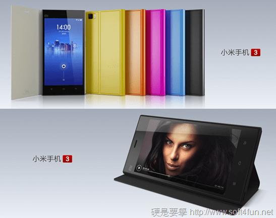 小米手機3正式發表,超強規格竟然不用1萬台幣! 7
