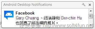 Desktop Notifications:將手機通知傳到電腦顯示,上班可以安心轉震動了 2013-07-12_205216