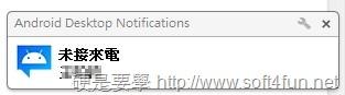 Desktop Notifications:將手機通知傳到電腦顯示,上班可以安心轉震動了 2013-07-12_210802