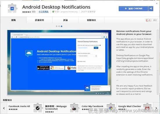 Desktop Notifications:將手機通知傳到電腦顯示,上班可以安心轉震動了 5