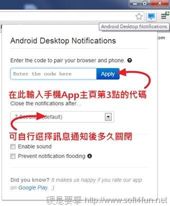 Desktop Notifications:將手機通知傳到電腦顯示,上班可以安心轉震動了 6