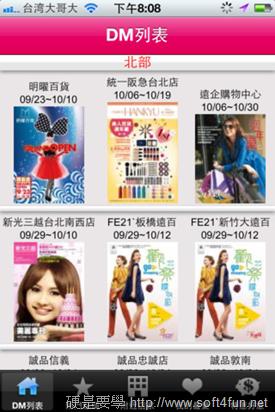 [iPhone/iPad] 不必出門,全國百貨公司 DM 隨手查 - iDM image