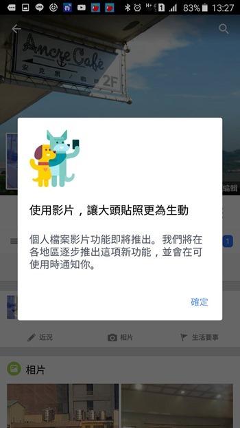 動起來囉~Facebook 影片大頭照功能開始對台灣使用者推送 12248396_10153109704241044_134640835_o