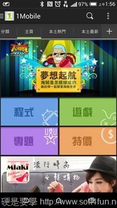 下載 App 新選擇,1mobile App 超多獨家軟體提供下載(Android) clip_image004