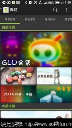 下載 App 新選擇,1mobile App 超多獨家軟體提供下載(Android) clip_image016