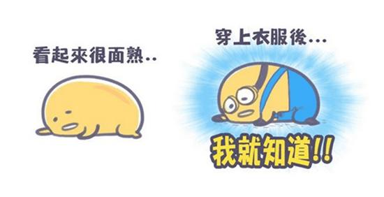 [爆]《小小兵》大變身! 18 般武藝樣樣精通 (圖多) image