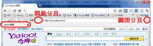 [Chrome] 號稱可以直接換掉 IE 的擴充套件 - Chrome IE Tab Multi Chrome-IE-Tab-Multi-02