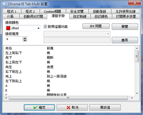 [Chrome] 號稱可以直接換掉 IE 的擴充套件 - Chrome IE Tab Multi Chrome-IE-Tab-Multi-04