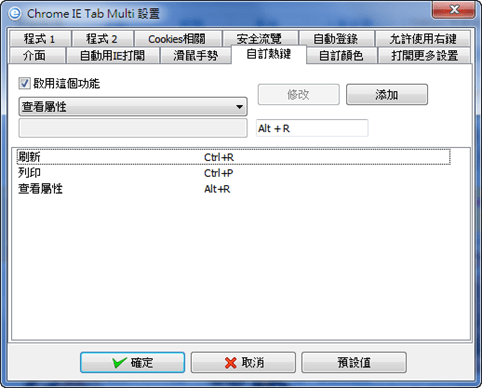 [Chrome] 號稱可以直接換掉 IE 的擴充套件 - Chrome IE Tab Multi Chrome-IE-Tab-Multi-05