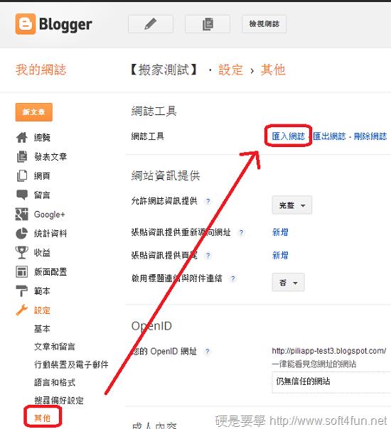 無名網誌搬家工具,到 Blogger 或 WordPress 都行(支援無名、痞客邦) 60