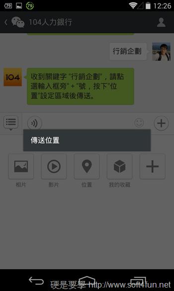 WeChat 5.2 改版,全新好友互動設計新體驗 2014-03-09-16.26.43