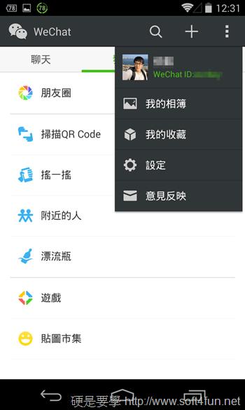 WeChat 5.2 改版,全新好友互動設計新體驗 2014-03-09-16.31.32