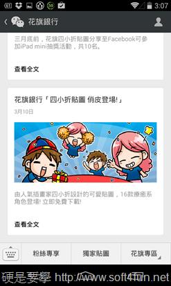 WeChat 5.2 改版,全新好友互動設計新體驗 2014-03-10-07.07.47