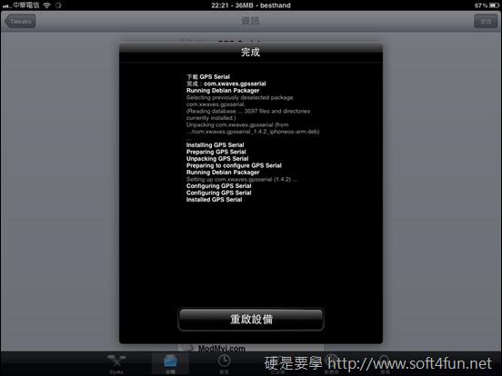 iPhone/iPad JB 後你不能不會的事:Cydia IMG_0061