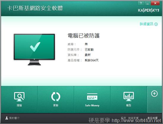 評比第一「卡巴斯基網路安全軟體」,防側錄、強化交易安全 image001