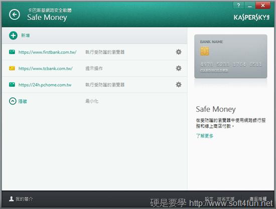 評比第一「卡巴斯基網路安全軟體」,防側錄、強化交易安全 image019
