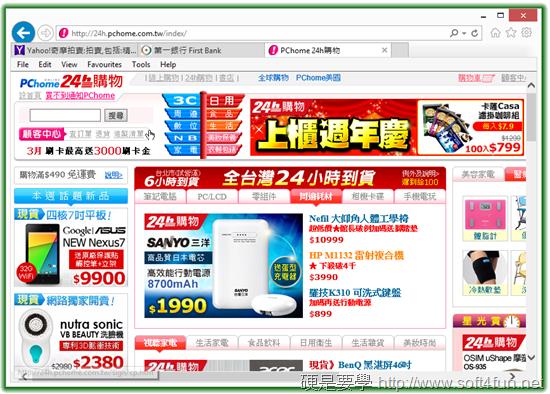 評比第一「卡巴斯基網路安全軟體」,防側錄、強化交易安全 image025