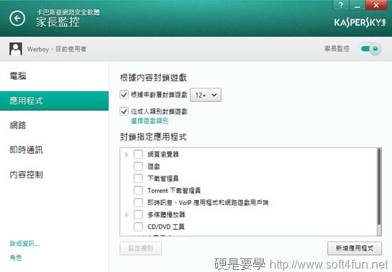 評比第一「卡巴斯基網路安全軟體」,防側錄、強化交易安全 image037