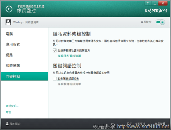 評比第一「卡巴斯基網路安全軟體」,防側錄、強化交易安全 image041