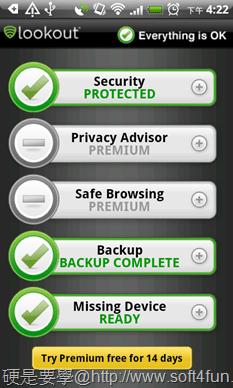 [Android] 推薦4款一定要裝的系統工具(系統防護、手機防毒、手機保鑣、系統優化) lookout-01