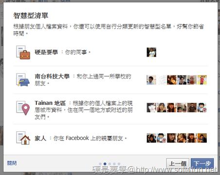Facebook智慧型清單