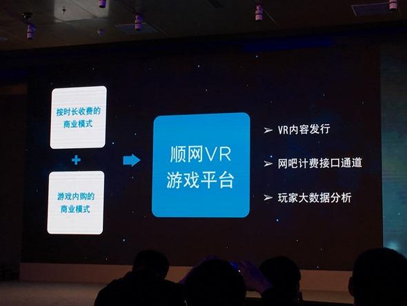 HTC VIVE 開發者峰會:把虛擬實境帶給1億位網咖玩家(順網科技) IMG_0531
