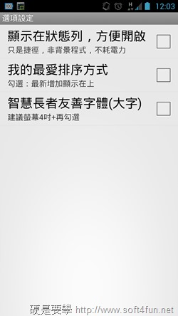 Screenshot_2013-07-05-00-03-13
