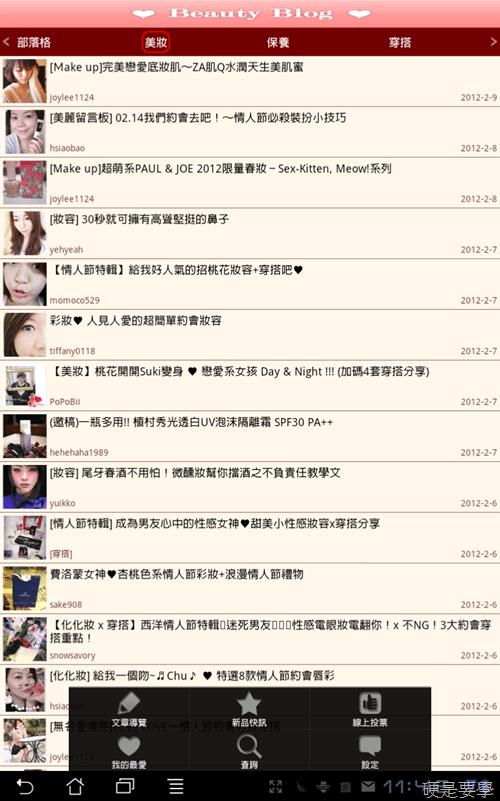 「美妝教主」App,告訴妳青春不敗的秘密!(Android / iOS) -06
