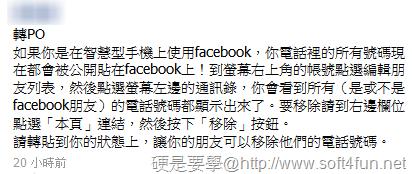 [真相追追追] 破解 Facebook 未經同意自動上傳手機通訊錄的傳言 facebook
