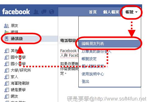 facebook電話聯絡簿3