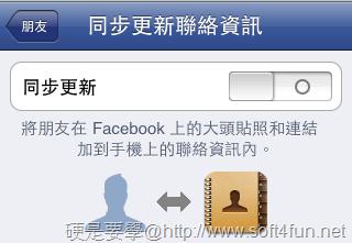 [真相追追追] 破解 Facebook 未經同意自動上傳手機通訊錄的傳言 iphonefacebook1