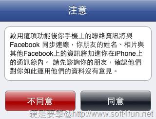 [真相追追追] 破解 Facebook 未經同意自動上傳手機通訊錄的傳言 iphonefacebook2