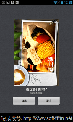 [心得] 粉紅口袋相印機 LG Pocket Photo 2.0 隨身帶著走 Screenshot_2013-10-09-00-58-57