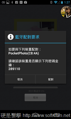 [心得] 粉紅口袋相印機 LG Pocket Photo 2.0 隨身帶著走 Screenshot_2013-10-09-01-27-52