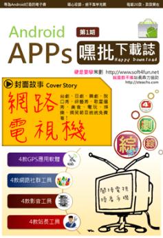 [Android] 精選4款網路電視軟體(連續劇、談話節目、綜藝節目、第四台) 6c49aef3d20d