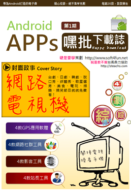 Android 應用程式電子書【Android APP's 嘿批下載誌 第一期】開放下載 6c49aef3d20d