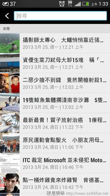 [新 hTC One] 全新 hTC BlinkFeed 世界資訊一手握 Screenshot_20130325013345
